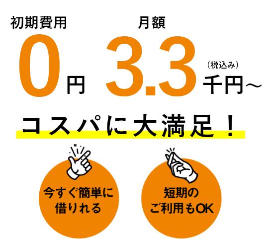 初期費用0円、月額利用料3000円~コスパに大満足!